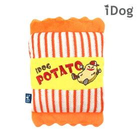【 犬 おもちゃ 】 iDog ポテトスナック袋 カシャカシャ入り アイドッグ 【 あす楽 翌日配送 】【 犬 犬用品 犬用 ぬいぐるみ おもちゃ 犬おもちゃ 犬用おもちゃ オモチャ 布製 超小型犬 小型犬 音が鳴る 】