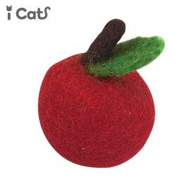 【 猫 おもちゃ 】iCaTOY コロコロフェルトTOY りんご 【 あす楽 翌日配送 】【 猫用おもちゃ ペットグッズ キティ ねこ ネコ 子猫 用品 ボール プチプラおもちゃ 猫のおもちゃ フェルト 】