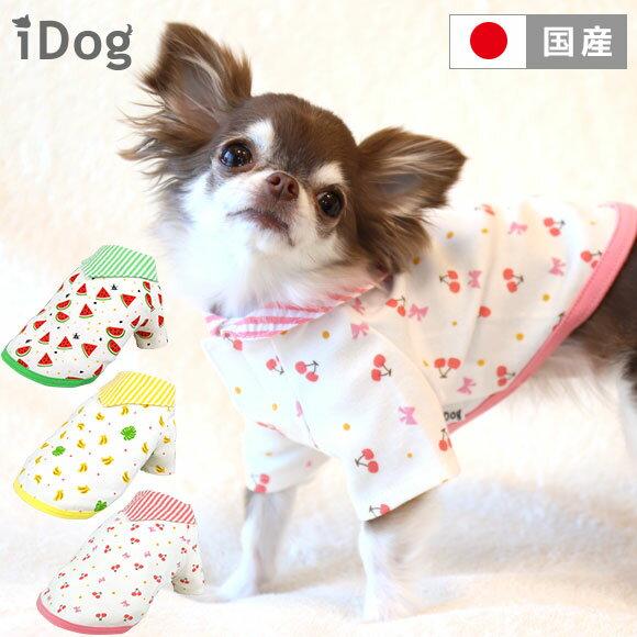 iDog フルーツセーラーTシャツ moscape メール便OK【 あす楽 翌日配送 】