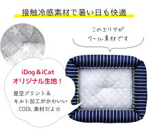 【犬猫ベッド】IDOG&ICATスクエアベッドストライプSサイズ【あす楽翌日配送】【クッションマットハウスカドラードームペットベットペットソファ犬のベッド猫のベッドドッグハウス春用夏用icatアイキャットidog楽天】