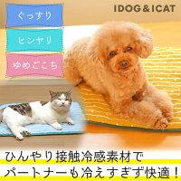 IDOG&ICATひんやりキルトマットストライプスター。