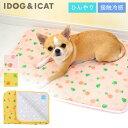 【 犬 猫 ブランケット マット 】IDOG&ICAT ひんやりキルトマット パイナップル【 あす楽 翌日配送 】【 ブランケット…
