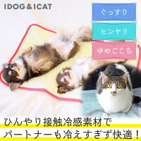 IDOG&ICATひんやりキルトマットベアーズ。