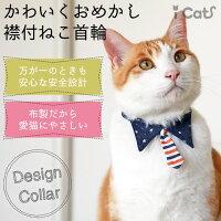 iCatデザインカラースターデニムネクタイアイキャット。