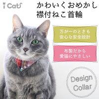 iCatデザインカラーバンダナチェック。