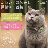 iCatデザインカラーバンダナ唐草。