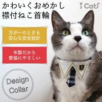 iCatデザインカラー制服アイキャット。