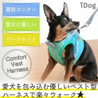 iDog犬用コンフォートハーネスリード付きリボンと切替ストライプスターアイドッグ。