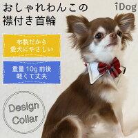 iDog犬用デザインカラー制服アイドッグ。
