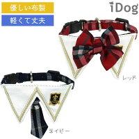 iDog犬用デザインカラー制服アイドッグ