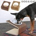 【 犬 猫 食器台 】IDOG&ICAT Keat Grain キートグレイン Lサイズ 木製食器台 フードボウル別売 アイドッグ【 あす楽 …