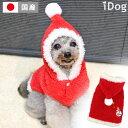 【ポイント10倍対象★】【 犬 服 パーカー 】iDog サンタパーカー アイドッグ メール便OK【 あす楽 翌日配送 】【 犬…