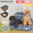 【 犬 猫 ベッド 】IDOG&ICAT Botania レストベッド アイドッグ【 あす楽 翌日配送 】【 クッション マット ハウス テント ドーム ペットベット 犬のベッド 猫のベッド ドッグハウス 秋用 冬用 】