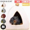【 犬 猫 ベッド 】IDOG&ICAT Botania テントベッド Mサイズ アイドッグ【 あす楽 翌日配送 】【 クッション マット ハウス テント ドーム ペットベット 犬のベッド 猫のベッド ドッグハウス 秋用 冬用 】