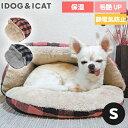 【 犬 猫 ベッド 】IDOG&ICAT Botania かくれんぼクッション Sサイズ アイドッグ【 あす楽 翌日配送 】【 クッション マット ハウス テント ドーム ペットベット 犬のベッド 猫のベッド ドッグハウス 秋用 冬用 】