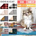 【 犬 猫 マット 】IDOG&ICAT Botania ぬくぬくホットマット 保湿ツヤUP アイドッグ【 あす楽 翌日配送 】【 温感 マ…