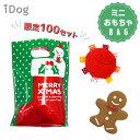 【 犬 おもちゃ 】iDog X'mas クリスマス ミニおもちゃBAG アイドッグ【 あす楽 翌日配送 】【 布製 ぬいぐるみ ドッ…