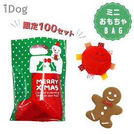 【 犬 おもちゃ 】iDog X'mas クリスマス ミニおもちゃBAG アイドッグ【 あす楽 翌日配送 】【 布製 ぬいぐるみ ドッグトイ 犬のおもちゃ 玩具 笛入り ラテックス ゴム 音 鈴 超小型犬 小型犬 犬用 i dog 楽天 】