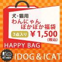 【 犬 猫 温感 マット ピロー 】IDOG&ICAT わんにゃんぽかぽか福袋 お一人様2点まで 大当たり福袋有り ※返品不可・交…