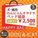 【 犬 猫 ベッド 】IDOG&ICAT わんにゃんすやすやベッド福袋 Sサイズ お一人様1点まで 大当たり福袋有り ※返品不可・…