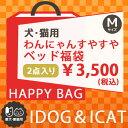 【 犬 猫 ベッド 】IDOG&ICAT わんにゃんすやすやベッド福袋 Mサイズ お一人様1点まで 大当たり福袋有り ※返品不可・…