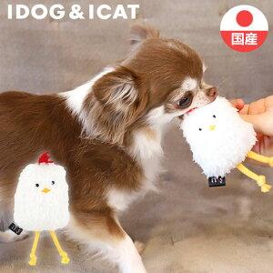 【 犬 猫 おもちゃ 】iDog iToy にわとり 鳴き笛入り アイドッグ【 あす楽 翌日配送 】【 国産 布製 安全 ドッグトイ キャットトイ 犬のおもちゃ 猫のおもちゃ 玩具 ぬいぐるみ 笛入り 音 超小型
