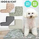 【 犬 猫 マット 】IDOG&ICAT ひんやり防虫 キルトマット ナチュラル moscape COOL【 あす楽 翌日配送 】【 ひんやり …