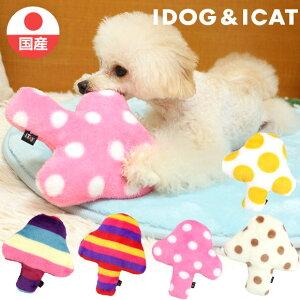 【 犬 猫 おもちゃ 】iDog iToy ビッグキノコ カシャカシャ入り アイドッグ【 あす楽 翌日配送 】【 国産 布製 安全 ドッグトイ キャットトイ 犬のおもちゃ 猫のおもちゃ 玩具 ぬいぐるみ カシ