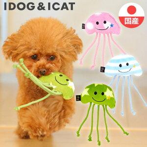 【 犬 猫 おもちゃ 】iDog iToy ゆらゆらくらげ 鳴き笛入り アイドッグ【 あす楽 翌日配送 】【 国産 布製 安全 ドッグトイ キャットトイ 犬のおもちゃ 猫のおもちゃ 玩具 ぬいぐるみ 笛入り 音