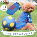 【 犬 服 春夏 】iDog カスタムプリント サッカーユニフォーム2020 メール便OK【 あす楽 翌日配送 】【 犬服 春夏 犬…