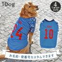 【 犬 服 春夏 】iDog 中大型犬用 カスタムプリント サッカーユニフォーム2020 メール便OK【 あす楽 翌日配送 】【 ラ…