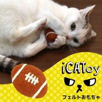 iCaTOYコロコロフェルトTOYラグビーボール。