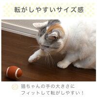猫ちゃんが転がしやすいサイズ感。
