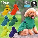 【 カッパ 犬服 】iDog ストレッチレインジャケット IDOG EQUIPMENT アイドッグ メール便OK【 レインコート 雨具 雨の…