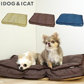 【 犬 猫 ベッド 】IDOG&ICAT クッションベッド アイドッグ【 あす楽 翌日配送 】【 クッション マット ハウス ペットベット 犬のベッド 猫のベッド ドッグハウス 秋用 冬用 icat アイキャット i dog 楽天 】