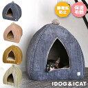 【 犬 猫 ベッド 】IDOG&ICAT Botania テントベッド アイドッグ【 あす楽 翌日配送 】【 クッション マット ハウス カ…