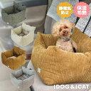 【 犬 猫 ベッド 】IDOG&ICAT Botania ドライブベッド アイドッグ【 あす楽 翌日配送 】【 ボタニア 乾燥対策 保湿 被…