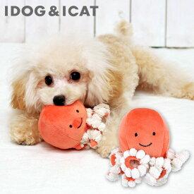 【 犬 おもちゃ 】IDOG&ICAT にょろにょろタコさん 鳴き笛入り アイドッグ【 あす楽 翌日配送 】【 布製 ぬいぐるみ ドッグトイ 犬のおもちゃ 玩具 笛入り 音 鈴 超小型犬 小型犬 犬用 i dog 楽天 】