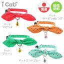 【 猫 首輪 安全 】iCat moscape キティカラー 結びリボン 防虫 メール便OK【 あす楽 翌日配送 】【 国産 布製 カラー…