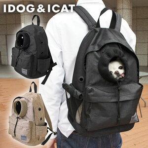 【 犬 キャリーバッグ 】IDOG&ICAT WALKA HOLIC オープンフェイスバックパック ベーシック アイドッグ【 あす楽 翌日配送 】【 バックパック リュックサック バッグ リュック キャリー 犬用 散歩