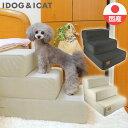 【 ペット 階段 ステップ 】iDog Living iStep アイステップ 3段【 犬 ステップ ペットステップ ドッグステップ 犬用 …