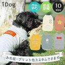 【 犬 服 】iDog MOSCAPE+COOL25 カスタムプリントタンク 防蚊 25℃キープ メール便OK【 犬服 春夏 犬服 春 犬服 夏 …