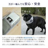 安全な日本製の保冷剤