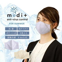 IDOG&ICATmedi+接触冷感抗菌布製マスク2枚入。
