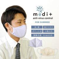 接触冷感抗菌布製マスク