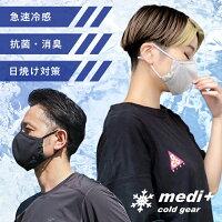 IDOG&ICATmedi+抗菌COLDPERFORMANCEGEARマスク保冷剤付き。