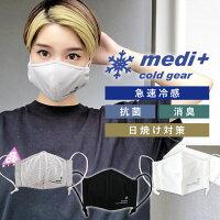 medi+抗菌COLDPERFORMANCEGEARマスク保冷剤付き