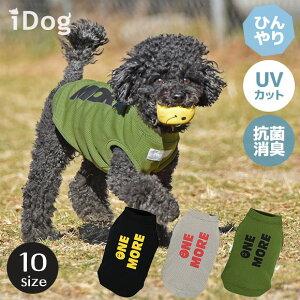 【 ひんやり 犬 服 】iDog COOL ME ロゴプリントタンク 冷感 ひんやり アイドッグ メール便OK【 あす楽 翌日配送 】【 濡らして叩いて クール クールウェア 涼しい 夏服 夏用 犬の服 ドッグウェア
