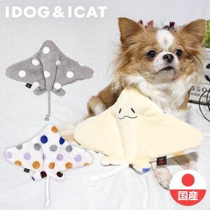 【 犬 猫 おもちゃ 】iDog iToy エイ 鳴き笛とカシャカシャ入り アイドッグ【 あす楽 翌日配送 】【 国産 布製 安全 ドッグトイ キャットトイ 犬のおもちゃ 猫のおもちゃ 玩具 ぬいぐるみ 笛入