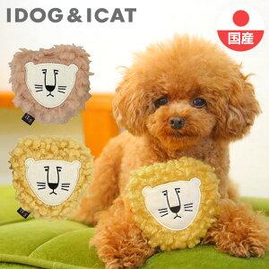 【 犬 猫 おもちゃ 】iDog iToy ライオン 鳴き笛入り アイドッグ【 あす楽 翌日配送 】【 国産 布製 安全 ドッグトイ キャットトイ 犬のおもちゃ 猫のおもちゃ 玩具 ぬいぐるみ 笛入り 音 超小型